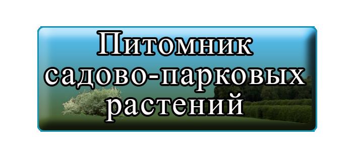 Питомник (картинка)